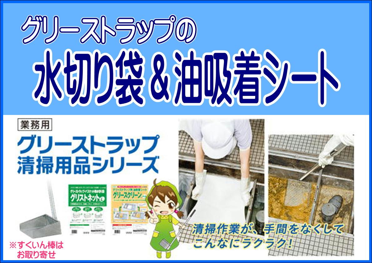グリーストラップの清掃用品の販売を始めました! ~パッケージプラザ大宮店~