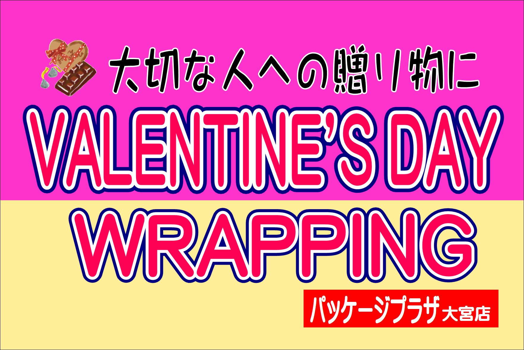 バレンタイン包装資材入荷♪ ~パッケージプラザ大宮店~