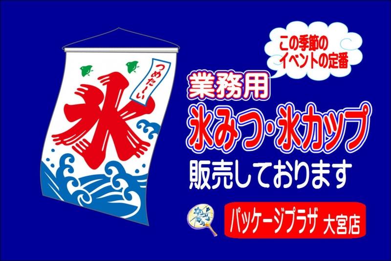 夏祭り、イベントに氷みつ♪ ~パッケージプラザ大宮店~