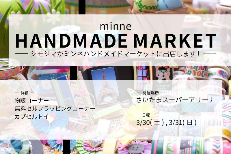 シモジマは「minne ハンドメイドマーケット2019」に出店します