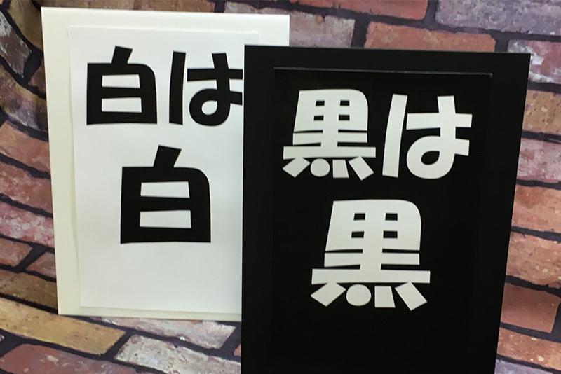黒色紙スタンド入荷のお知らせ ~シモジマ心斎橋店~
