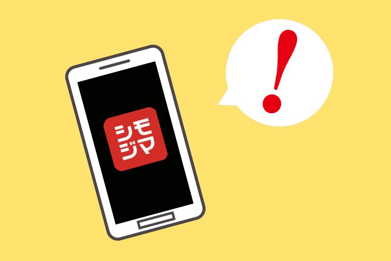 Androidスマートフォン端末をご利用のお客様へアプリアップデートのお知らせ