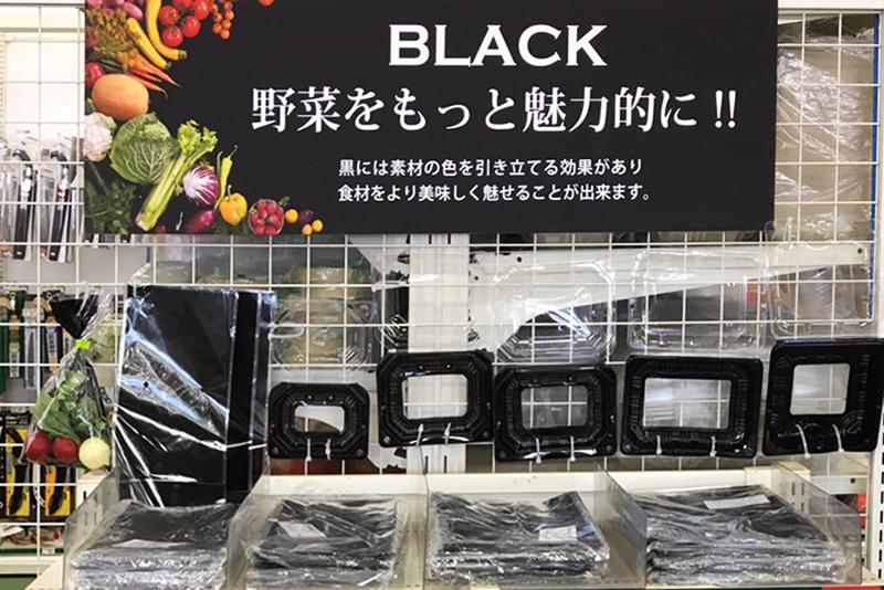 BLACKで野菜を引き立てる