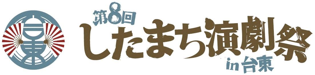 第8回したまち演劇祭in台東