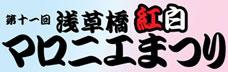 第11回 浅草橋紅白マロニエまつり