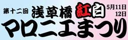 第12回 浅草橋紅白マロニエまつり