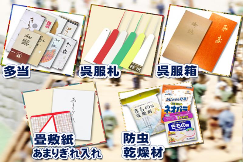 呉服用商品 ~シモジマ馬喰横山店~