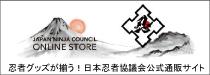 JAPAN NINJA COUNCIL ONLINE STORE