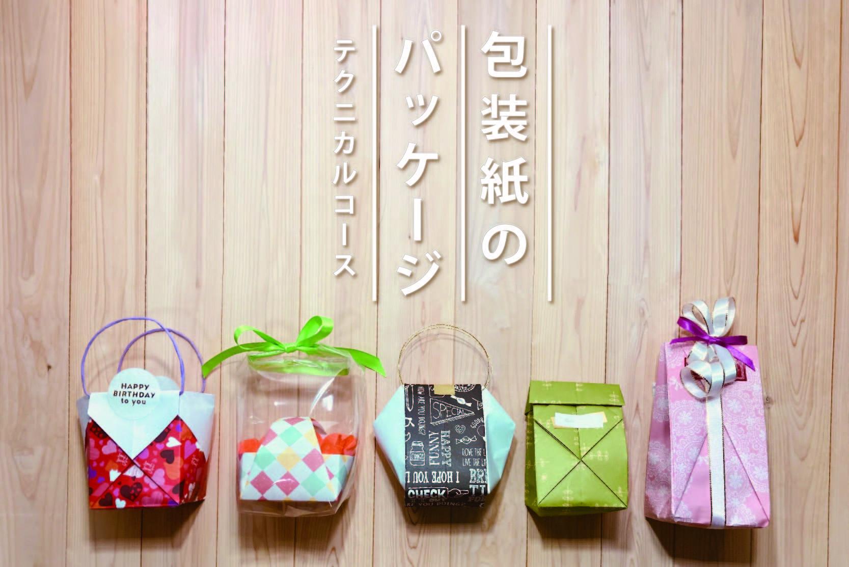 ラッピング講習会: 包装紙のパッケージ