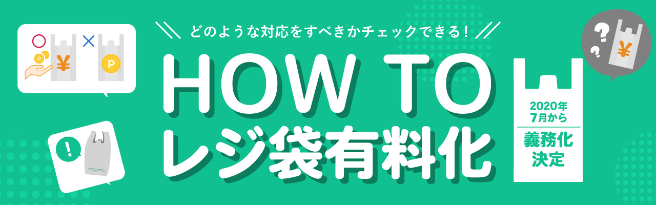 HOWTOレジ袋有料化