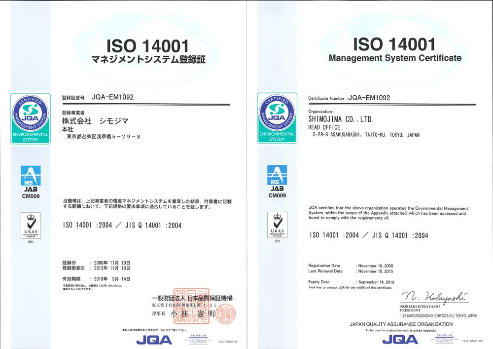 ISO 14001 Certification   Shimojima Co., Ltd.   Specialized Trading ...
