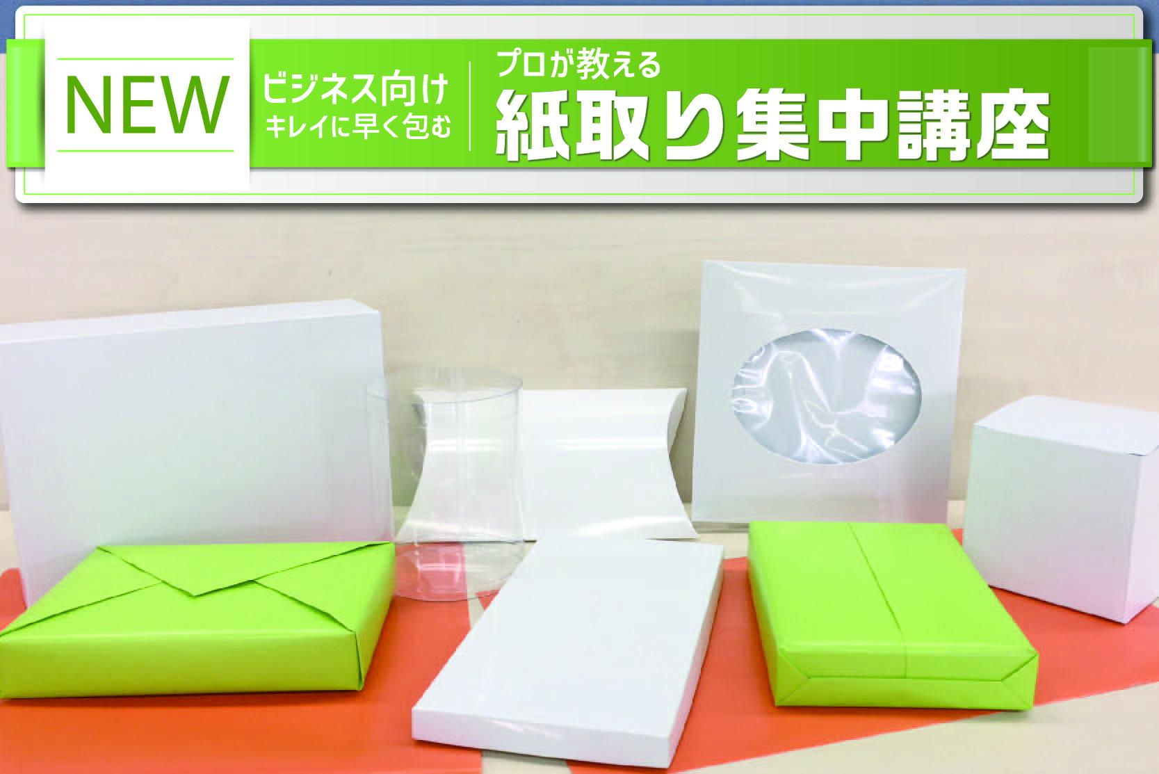 ラッピング講習会: 紙取り集中講座 VOL.1