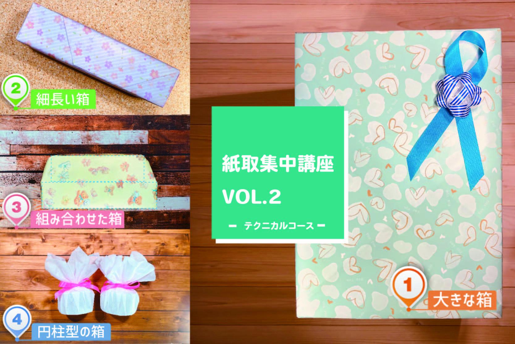 ラッピング講習会: 紙取り集中講座 VOL.2