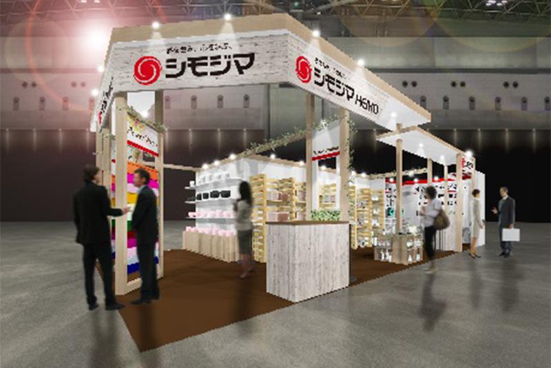 シモジマは「第86回 東京ギフトショー秋 2018」に出展いたします