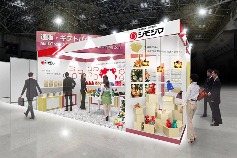 シモジマは「2018東京国際包装展 TOKYO PACK2018」に初出展致します