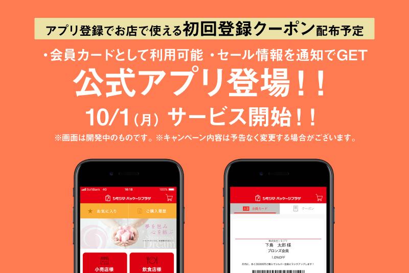 シモジマ パッケージプラザ公式アプリ登場!