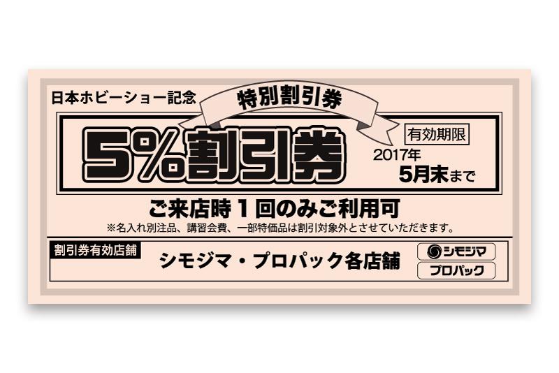 日本ホビーショー記念 特別割引券のご案内