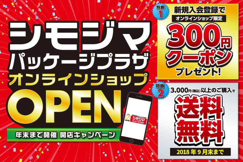 「シモジマオンラインショップ」オープンのお知らせ