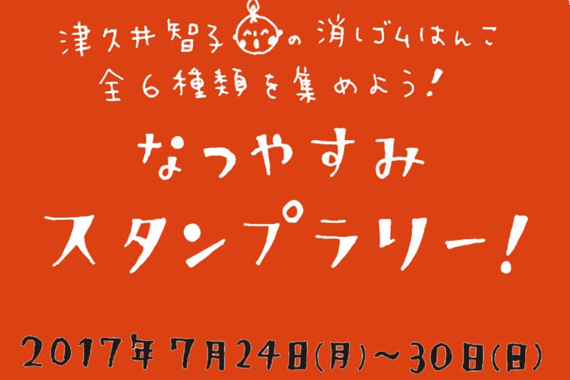 シモジマ4店舗合同!スタンプラリーのお知らせ