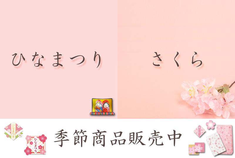春満開!! ~シモジマ馬喰横山店~