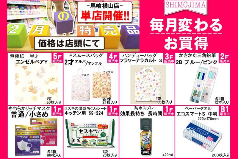 春商材入荷のお知らせ ~シモジマ心斎橋店~