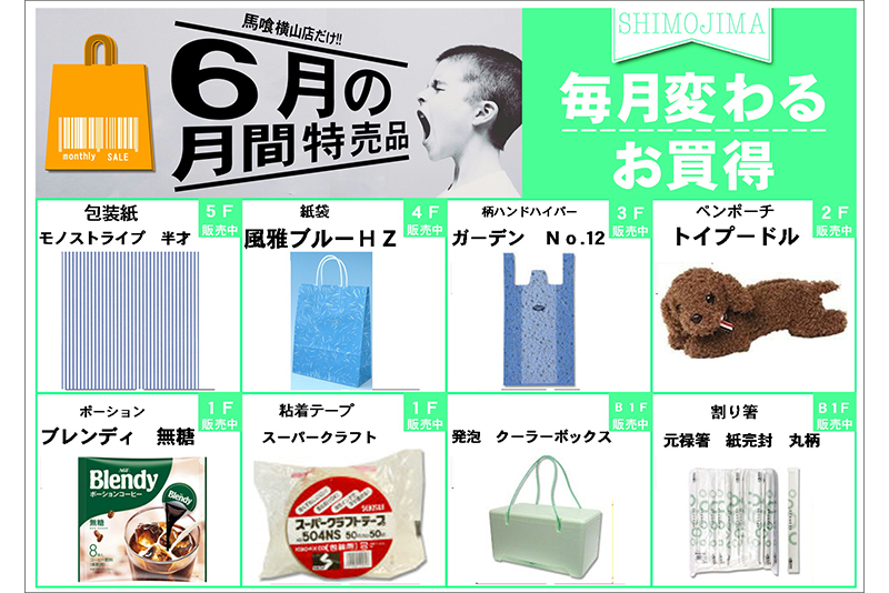 カレーの試食販売のお知らせ ~シモジマ心斎橋店~