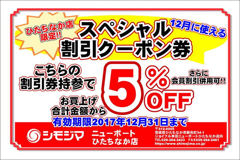 業務食品・調味料はじめました!~シモジマ心斎橋店~