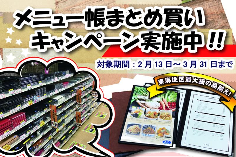 メニュー帳まとめ買いキャンペーン!! ~シモジマ 名古屋店~
