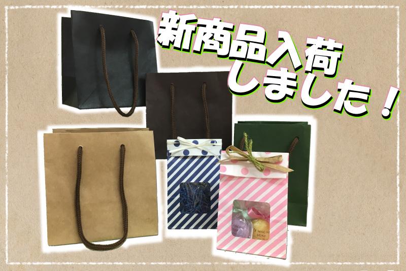 紙袋の新商品のご案内 ~シモジマ名古屋店~