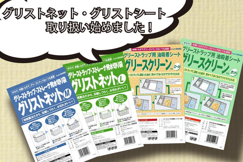 新商品のご案内 ~シモジマ名古屋店~