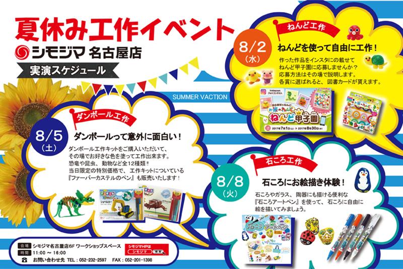 夏休み工作イベント特集! ~シモジマ名古屋店~