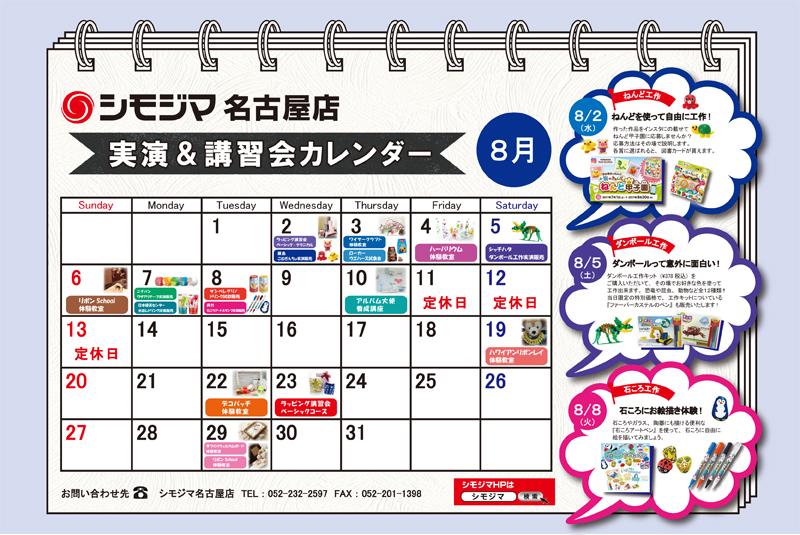 8月の実演&講習会カレンダー ~シモジマ名古屋店~