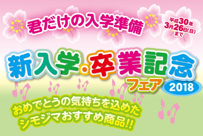 新入学フェア開催中! ~シモジマ名古屋店~