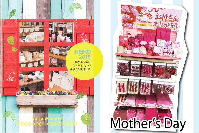 各種イベントカタログのご案内 ~シモジマ名古屋店~