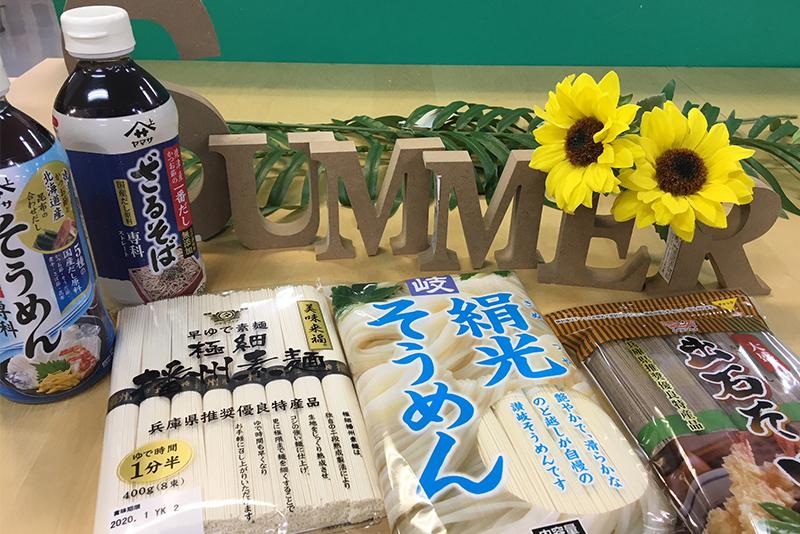 食品のご案内(そうめん・ざるそば・めんつゆ) ~シモジマ心斎橋店~