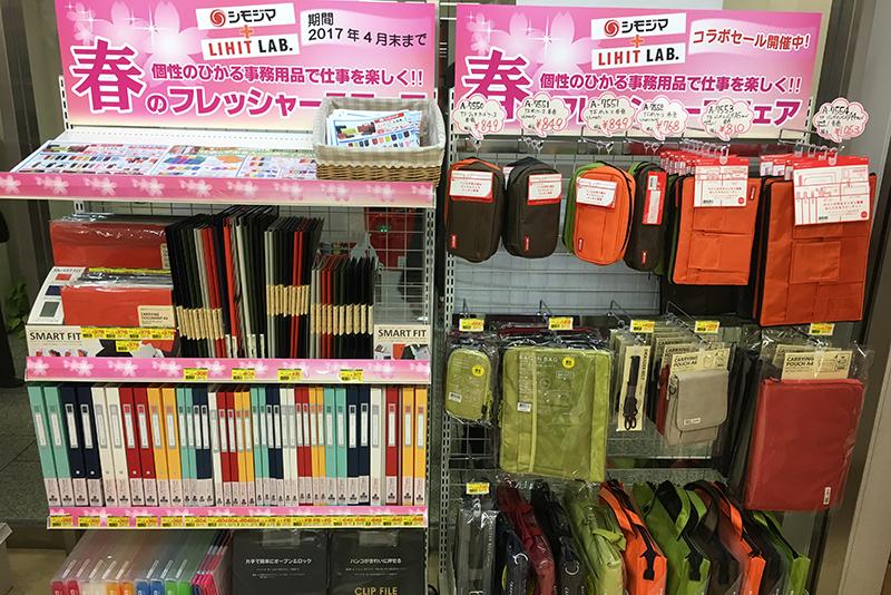 リヒトフェア開催中!! ~シモジマ西梅田店~