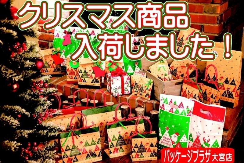 クリスマス商品販売中♪ ~パッケージプラザ大宮店~