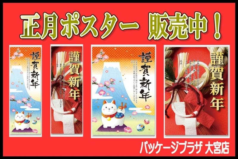 年末・年始商品入荷『 正月ポスター 』♪ ~パッケージプラザ大宮店~