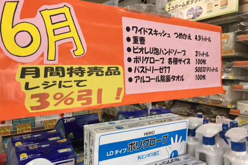 月間特売品のご案内 ~パッケージプラザ横浜店~
