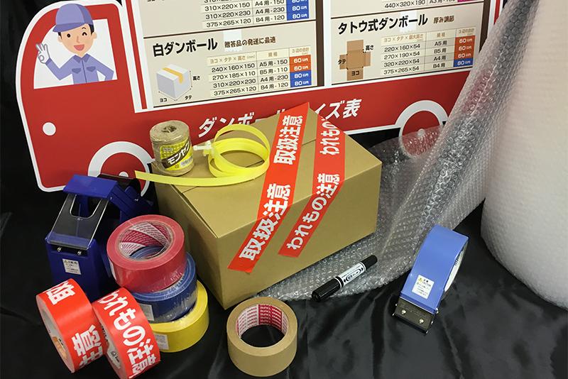 通販梱包資材のご案内 ~シモジマ心斎橋店~