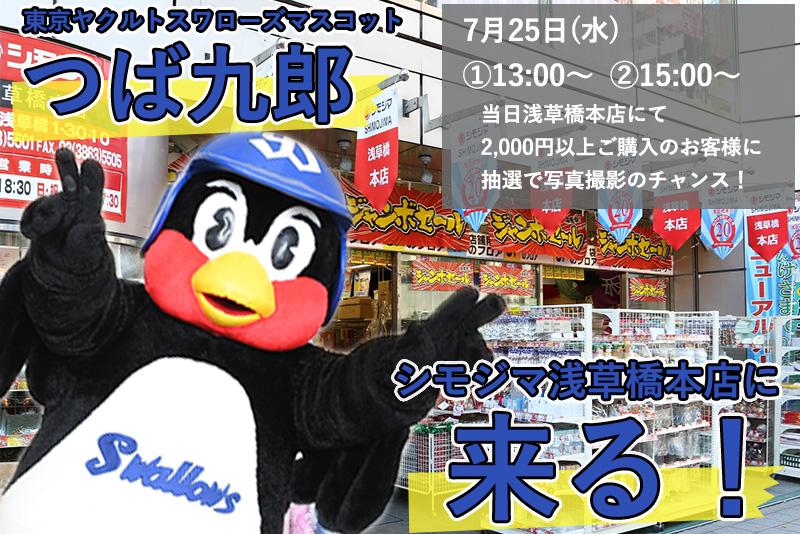 つば九郎がやってくる! ~シモジマ浅草橋本店~