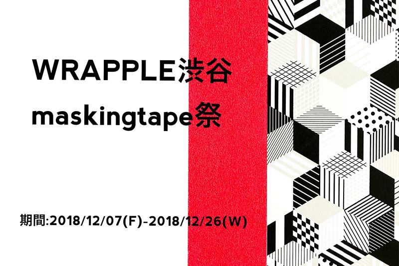 WRAPPLE渋谷 maskingtape祭