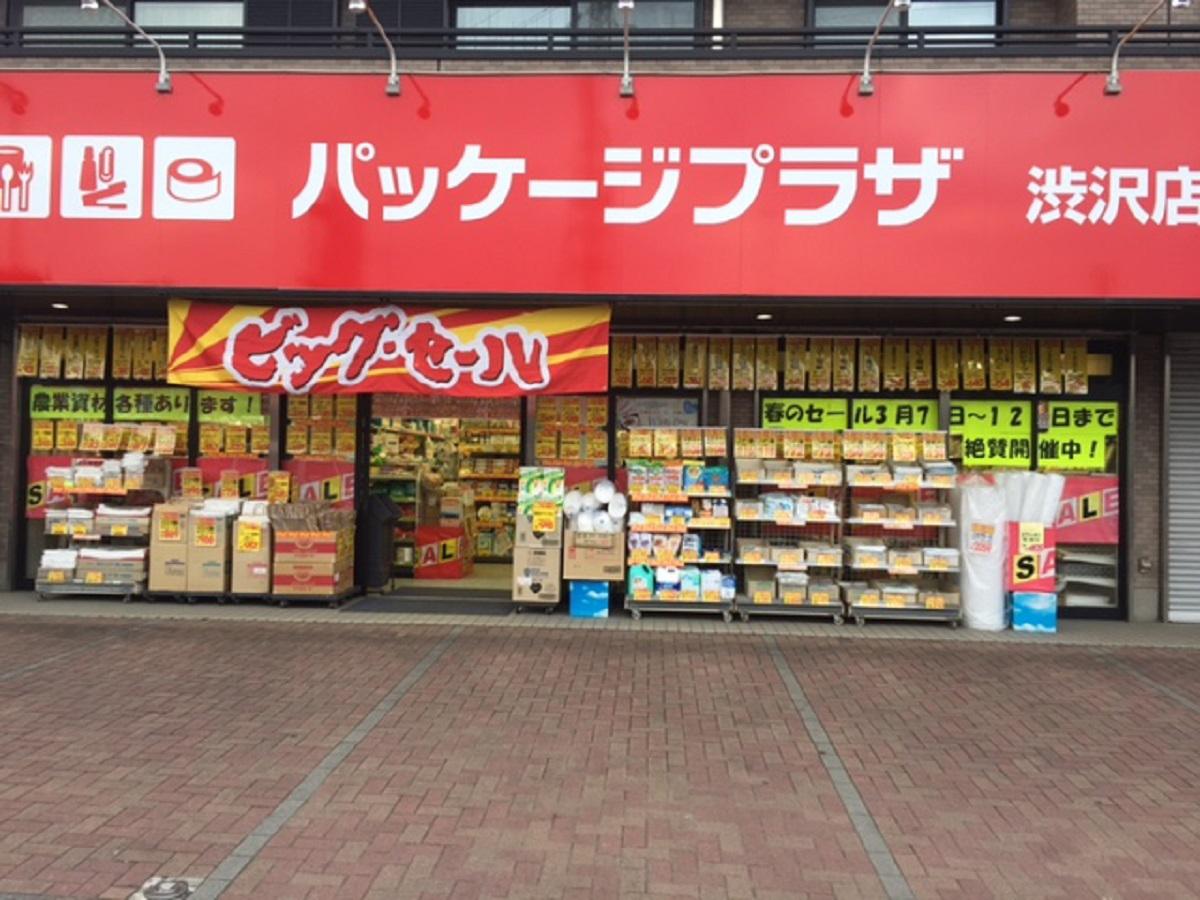 パッケージプラザ 渋沢店   株式...