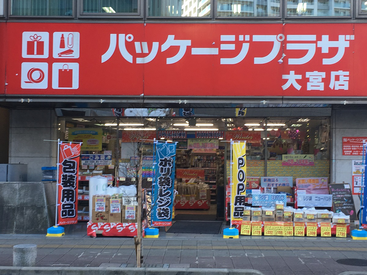 package plaza 大宫店