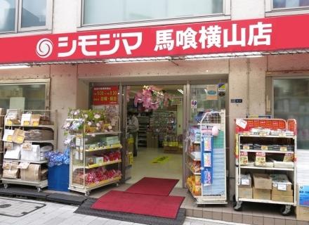 Bakuroyokoyama Store