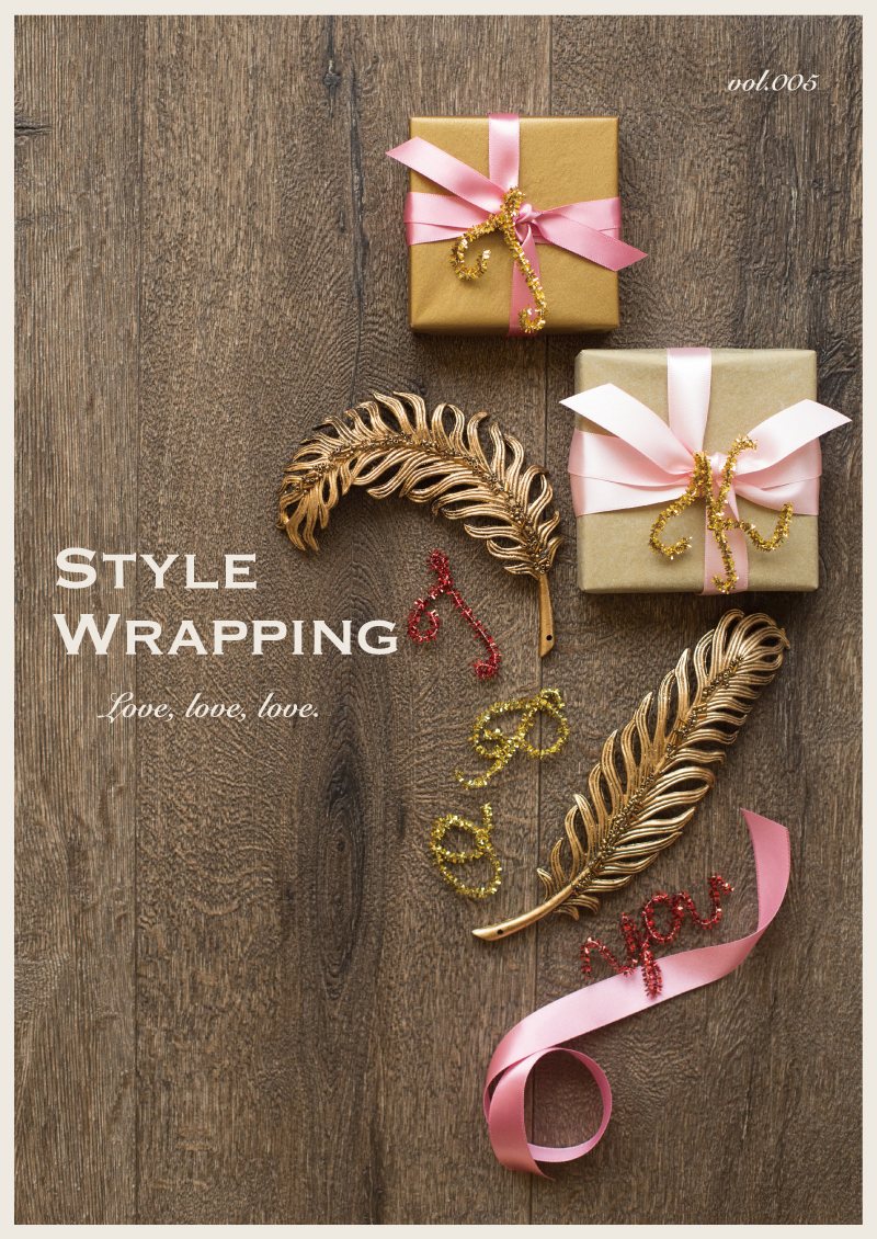 STYLE WRAPPING vol.05 Love, love, love.