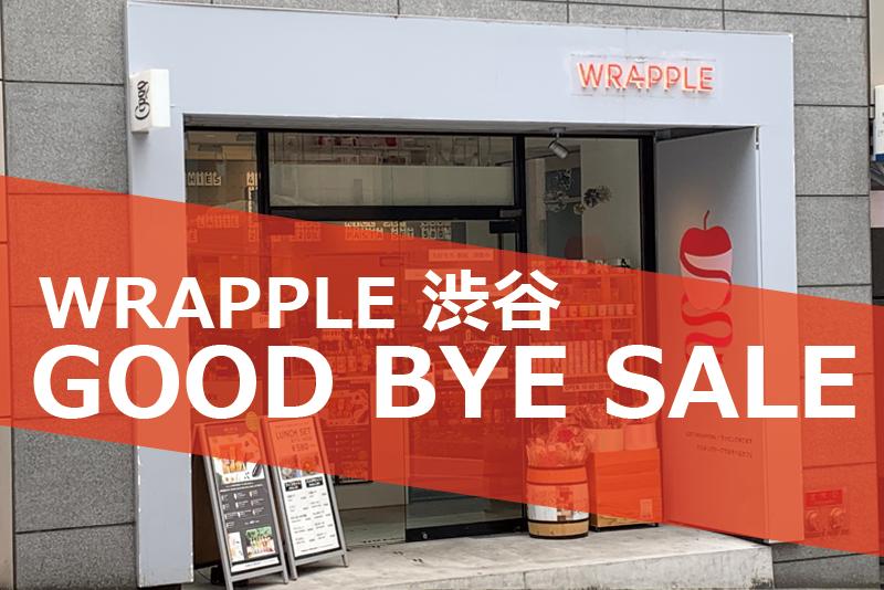 WRAPPLE 渋谷閉店のお知らせ