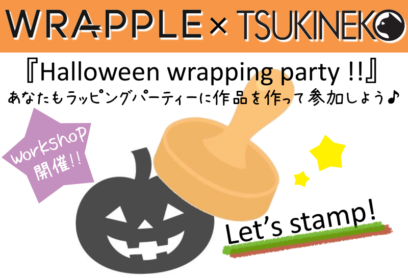 WRAPPLE渋谷でHalloween wrapping party!